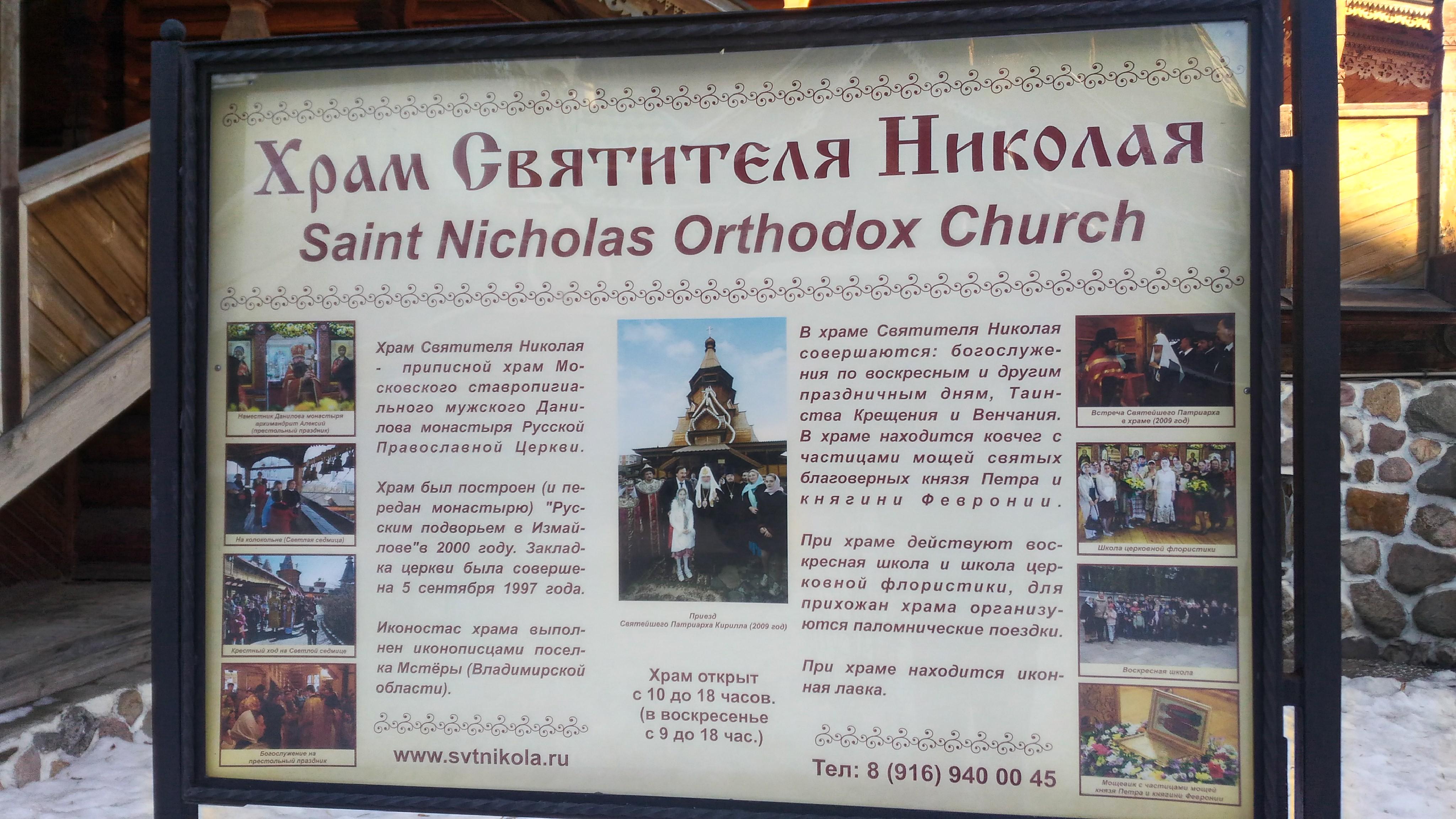 Храм Святителя Николая плакат